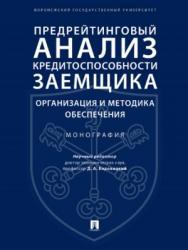 Предрейтинговый анализ кредитоспособности заемщика: организация и методика обеспечения ISBN 978-5-392-27160-3