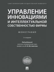 Управление инновациями и интеллектуальной собственностью фирмы ISBN 978-5-392-27164-1