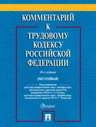 Комментарий к Трудовому кодексу Российской Федерации ISBN 978-5-392-27376-8