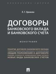 Договоры банковского вклада и банковского счета : монография ISBN 978-5-392-27380-5
