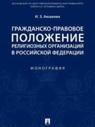 Гражданско-правовое положение религиозных организаций в Российской Федерации ISBN 978-5-392-27388-1