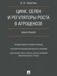Цинк, селен и регуляторы роста в агроценозе ISBN 978-5-392-27389-8