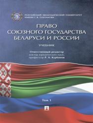 Право Союзного государства Беларуси и России : учебник : в 2 т. Т. 1. ISBN 978-5-392-27393-5