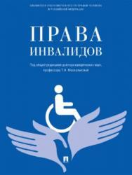 Права инвалидов : брошюра ISBN 978-5-392-27395-9