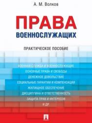 Права военнослужащих : практическое пособие ISBN 978-5-392-27399-7