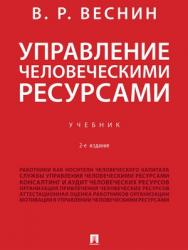 Управление человеческими ресурсами : учебник. — 2-е изд., перераб. и доп. ISBN 978-5-392-27401-7