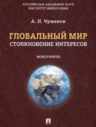 Глобальный мир: столкновение интересов ISBN 978-5-392-27416-1
