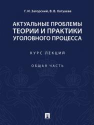 Актуальные проблемы теории и практики уголовного процесса. Курс лекций. Общая часть ISBN 978-5-392-27429-1