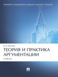 Теория и практика аргументации : учебник ISBN 978-5-392-27464-2