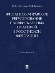 Финансово-правовое регулирование парафискальных платежей в Российской Федерации : монография ISBN 978-5-392-27468-0