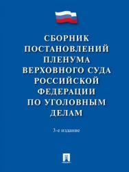Сборник постановлений Пленума Верховного Суда Российской Федерации по уголовным делам — 3-е изд. ISBN 978-5-392-27475-8