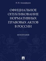 Официальное опубликование нормативных правовых актов в России : монография ISBN 978-5-392-27806-0