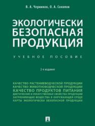 Экологически безопасная продукция ISBN 978-5-392-27813-8