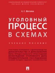 Уголовный процесс в схемах ISBN 978-5-392-27815-2