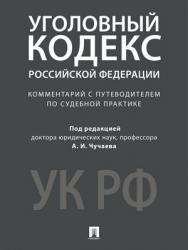 Комментарий к Уголовному кодексу Российской Федерации (научно-практический) ISBN 978-5-392-27825-1