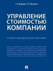 Управление стоимостью компании ISBN 978-5-392-27828-2
