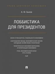 Лоббистика для президентов ISBN 978-5-392-27842-8