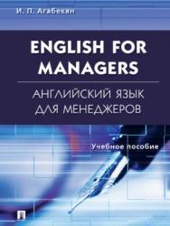 English for Managers. Английский язык для менеджеров ISBN 978-5-392-28076-6