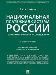 Национальная платежная система России: теоретико-правовое исследование : монография ISBN 978-5-392-28160-2