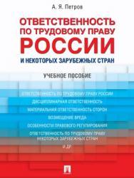 Ответственность по трудовому праву России и некоторых зарубежных стран : учебное пособие ISBN 978-5-392-28175-6