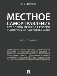 Местное самоуправление в условиях перехода России к многоукладной рыночной экономике : монография ISBN 978-5-392-28178-7