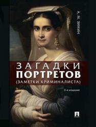 Загадки портретов. Заметки криминалиста. — 3-е изд., перераб. и доп. ISBN 978-5-392-28184-8