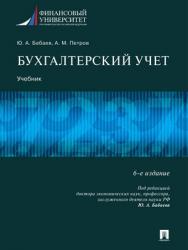 Бухгалтерский учет : учебник ISBN 978-5-392-28278-4