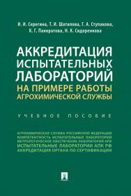 Аккредитация испытательных лабораторий на примере работы агрохимической службы : учебное пособие ISBN 978-5-392-28421-4