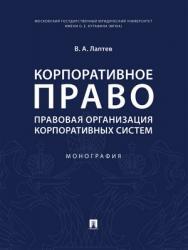 Корпоративное право: правовая организация корпоративных систем : монография ISBN 978-5-392-28423-8