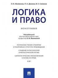 Логика и право : монография ISBN 978-5-392-28428-3