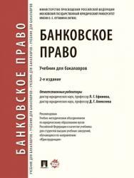 Банковское право : учебник для бакалавров — 2-е изд., перераб. и доп. ISBN 978-5-392-28439-9