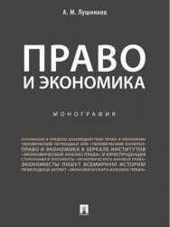 Право и экономика : монография ISBN 978-5-392-28445-0