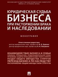 Юридическая судьба бизнеса при расторжении брака и наследовании : монография ISBN 978-5-392-28457-3