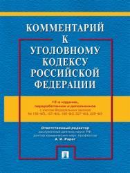 Комментарий к Уголовному кодексу Российской Федерации — 12-е изд., перераб. и доп. ISBN 978-5-392-28465-8