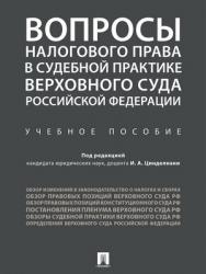 Вопросы налогового права в судебной практике Верховного Суда Российской Федерации : учебное пособие ISBN 978-5-392-28480-1