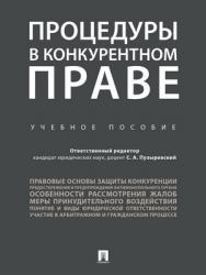 Процедуры в конкурентном праве : учебное пособие ISBN 978-5-392-28481-8