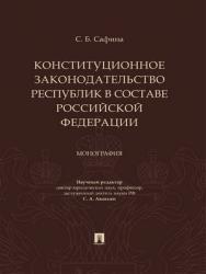 Конституционное законодательство республик в составе Российской Федерации : монография ISBN 978-5-392-28482-5