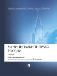 Муниципальное право России : учебник ISBN 978-5-392-28777-2