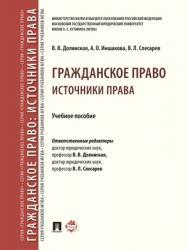 Гражданское право: источники права : учебное пособие ISBN 978-5-392-28783-3