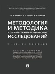 Методология и методика административно-правовых исследований : учебное пособие ISBN 978-5-392-28789-5