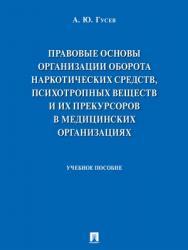 Правовые основы организации оборота наркотических средств, психотропных веществ и их прекурсоров в медицинских организациях : учебное пособие ISBN 978-5-392-28799-4