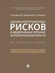 Оценка коррупционных рисков в федеральных органах исполнительной власти : методическое пособие ISBN 978-5-392-28807-6