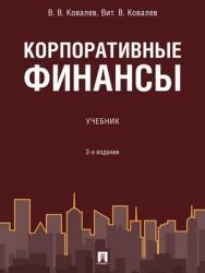 Корпоративные финансы : учебник. — 2-е изд., перераб. и доп. ISBN 978-5-392-28823-6