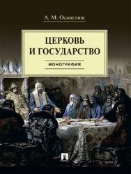 Церковь и государство : монография ISBN 978-5-392-28829-8