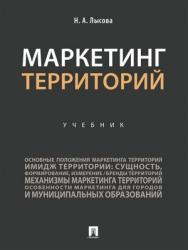 Маркетинг территорий : учебник ISBN 978-5-392-28831-1