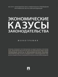 Экономические казусы законодательства : монография ISBN 978-5-392-28834-2