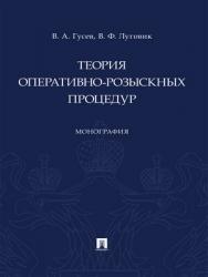Теория оперативно-розыскных процедур : монография ISBN 978-5-392-28840-3