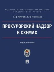 Прокурорский надзор в схемах : учебное пособие ISBN 978-5-392-28842-7