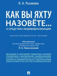 Как вы яхту назовете... О средствах индивидуализации : научно-методическое пособие ISBN 978-5-392-29164-9