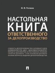 Настольная книга ответственного за делопроизводство ISBN 978-5-392-29213-4